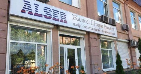 Салон штор Alser в Києві, фото