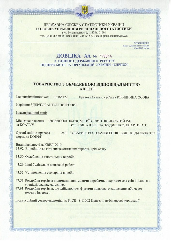 Документ справка АА