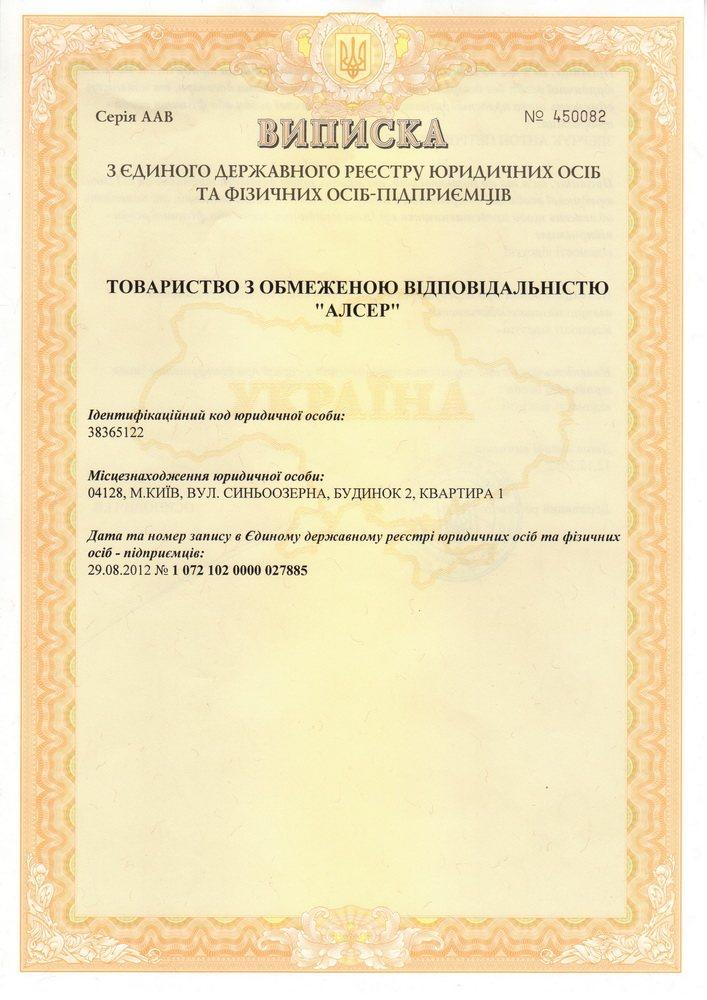 Документ выписка