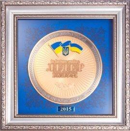 Лист награда Лидер отрасли 2015