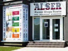 Наш салон штор в Києві
